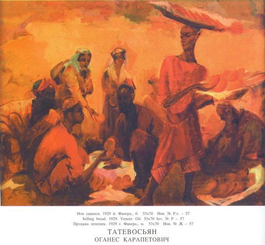 Tatevosyan O.K. - Selling bread.