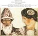 Nikolaev A.V. (Usto Mumin) - Old men and young men