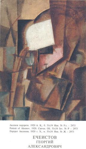 Echistov G.A. - Portrait of Aksenov.