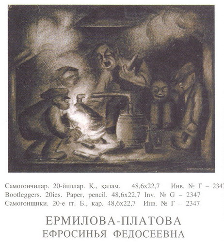 Ermilova-Platova E.F. - Bootleggers