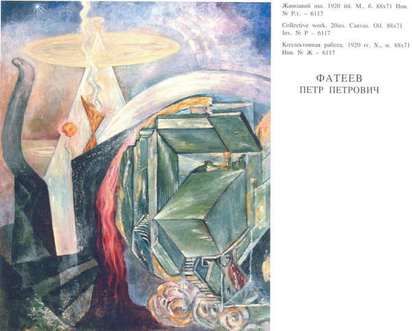 Fateev P.P. - Collectiv work.