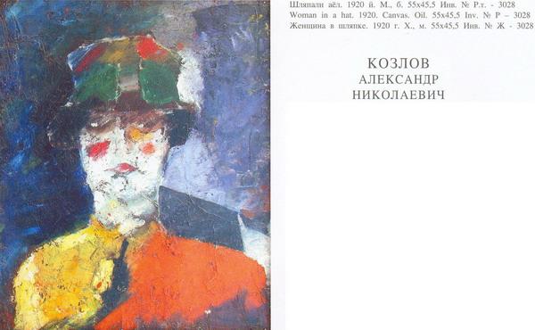 Kozlov A.N.- Woman in a hat.
