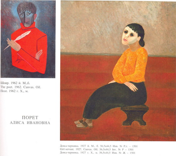 Poret A.Iv. - The poet; Girl - servant.
