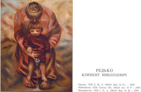 Redko K.N. - Motherhood