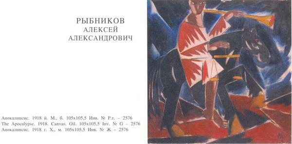 Rybnikov A.A. - The Apocalypse