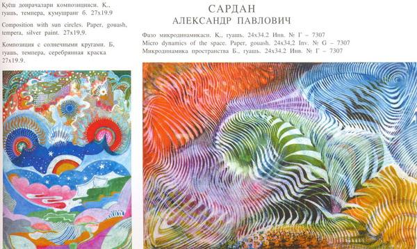 Sardan A.P. - Composition with sun circlers; Micro dynamics of...