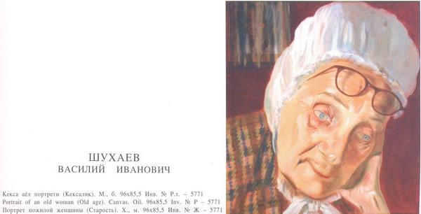 Shukhaev V.I. - Portrait of old woman (Old age).