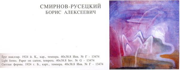 Smirnov-Rusetakiy B.A. - Light forms