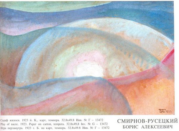 Smirnov-Rusetakiy B.A. - Play of naere
