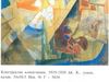 Echistov G.A. - Struktural composition.