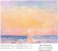 Istomin K.N. - Sun over the sea.