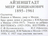 ayzenshtadt-m-b-1