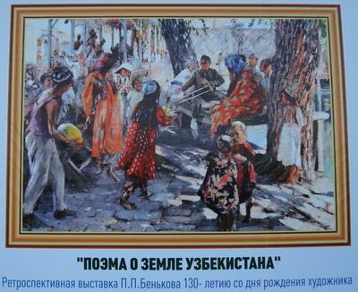 poema-o-zemle-uzbekistana.jpg