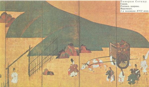 Tovariya-Soacu.-Sekiya.-The-Painting-of-the-screen.-The-Fragment.-The-First-half-of-17-ages.