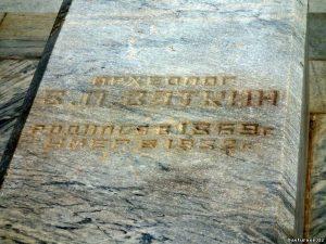 Надгробная плита В.Л.Вяткина