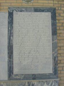 Мраморная доска с надписями - пояснениями