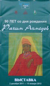 Rakhim Akhmedov