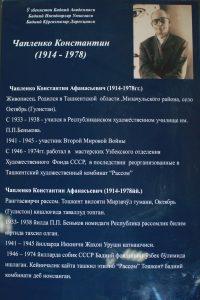 Чапленко Константин