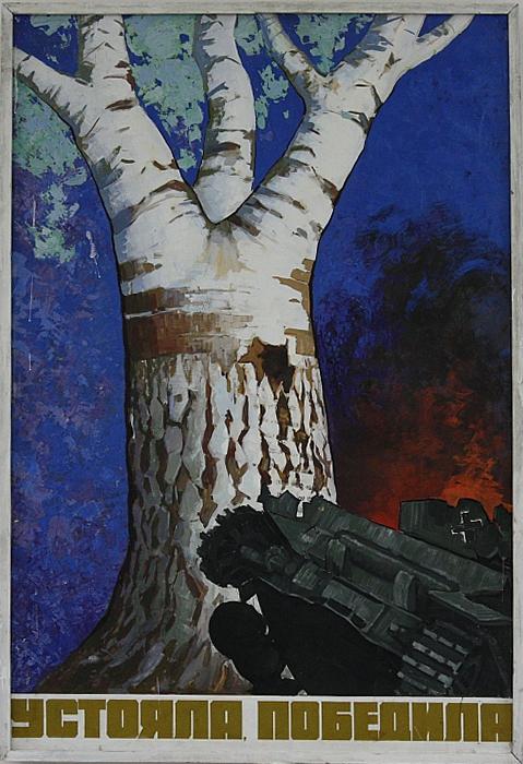 Шерстенёв Н. Устояла. Победила. 1975 (ДХВ)
