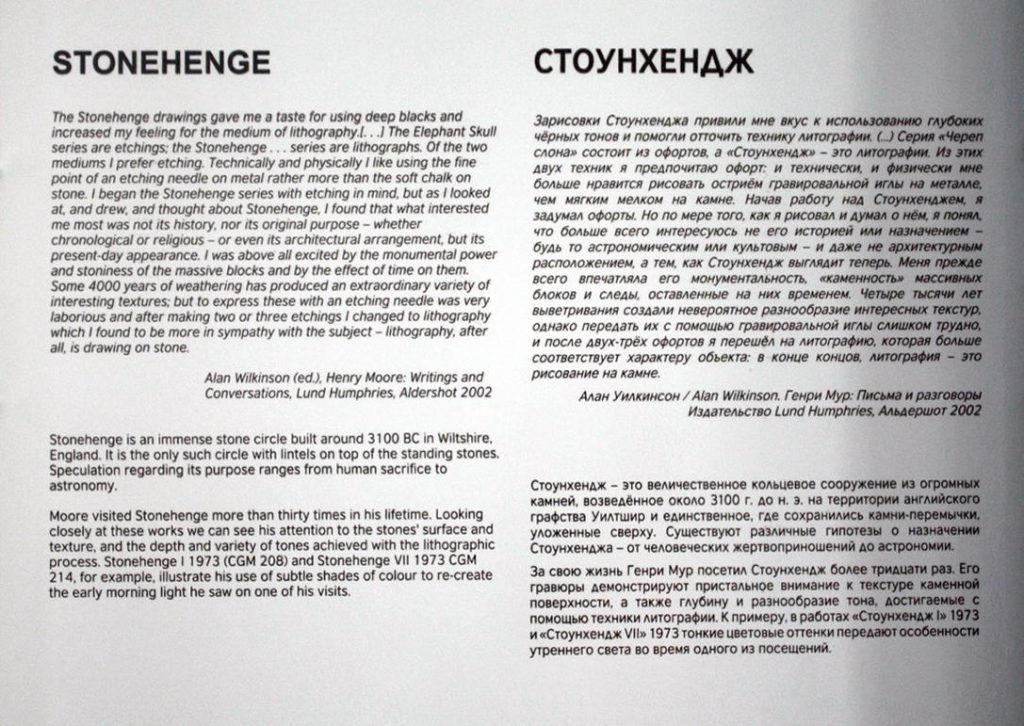 Генри Мур. Стоунхедж