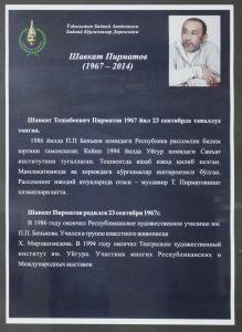 Ш. Пирматов