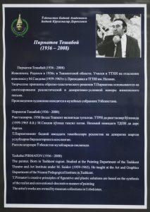 Т.Пирматов