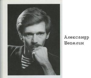 Александр Шелепин.