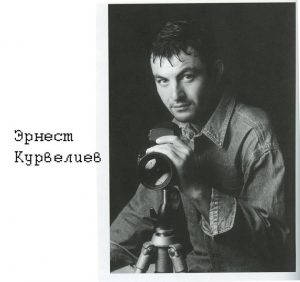 Эрнест Куртвелиев