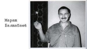 Марат Болтабаев