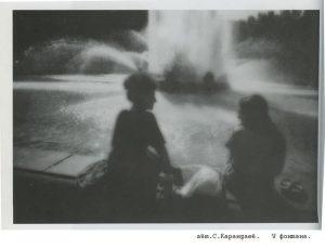 Сергей Карандаев. У фонтана.