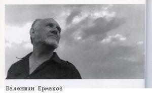 Валентин Ермаков