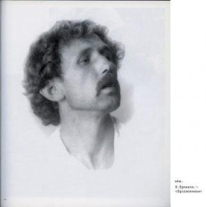 Валентин Ермаков. Вдохновение