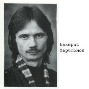 Валерий Харитонов