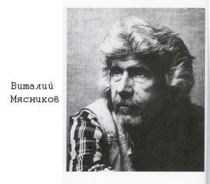 Виталий Мясников