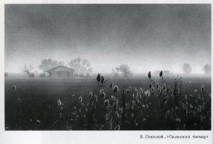 Владимир Соколов.  «Сельский вечер »