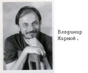 Владимир Жирнов.
