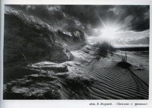 Владимир Жирнов. Пейзаж с дюнами.