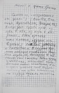 12 Текст Шамшада к фотографии Гриши.
