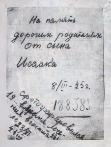 3 Обратная сторона фотографии Олевского.