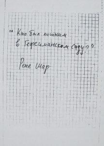 Тукст к фотографии Рината Тазиева