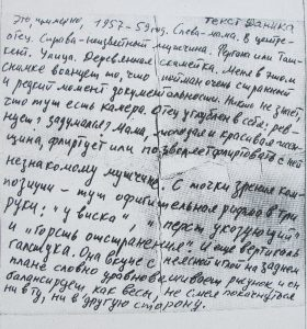6-1Текст Даника к фотографии Даника