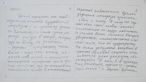6-2Текст Шамшада к фотографии Даника 1