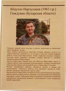 Абдулло Нарзуллаев.