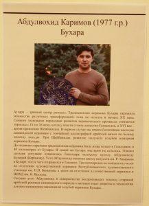 Абдулвахид Каримов.
