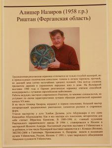 Алишер Назиров. г.Риштан