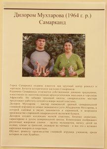 Дилором Мухтарова.