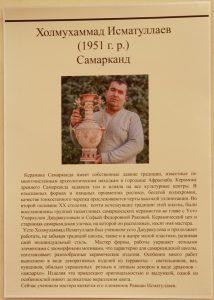 Холмурад Исматуллаев