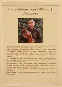 Илхом Бобомурадов