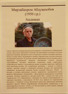 Мирзобахром Абдувахобов.