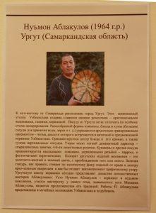 Нъумон Аблакулов г.Ургут, Самркандская область.